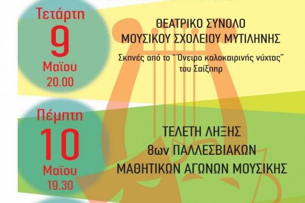 Τριήμερο εκδηλώσεων από το Μουσικό Σχολείο Μυτιλήνης